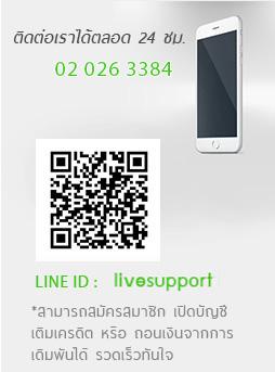 line-new