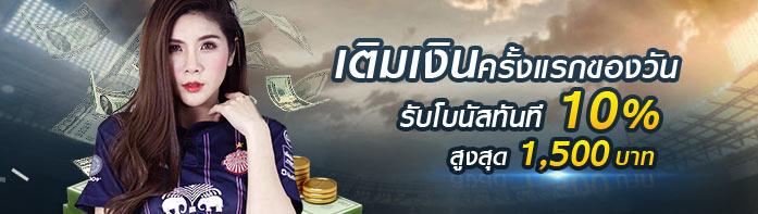 เติมเงินครั้งแรกของวันรับโบนัสทันที 10% กีฬา สูงสุด 1,500 บาท